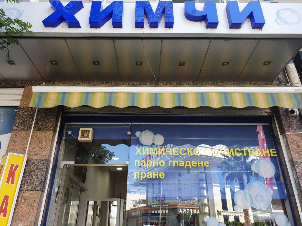 Химическо чистене в Пловдив на супер цени